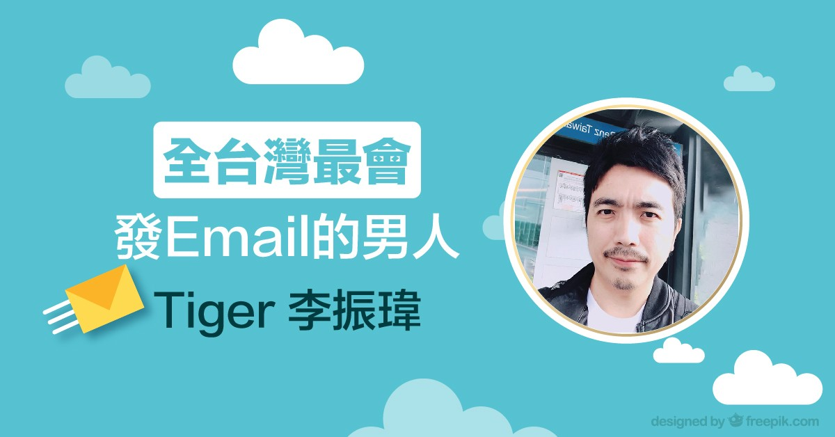 拆解Email行銷痛點:「全台灣最會發Email的男人」Tiger李振瑋專訪
