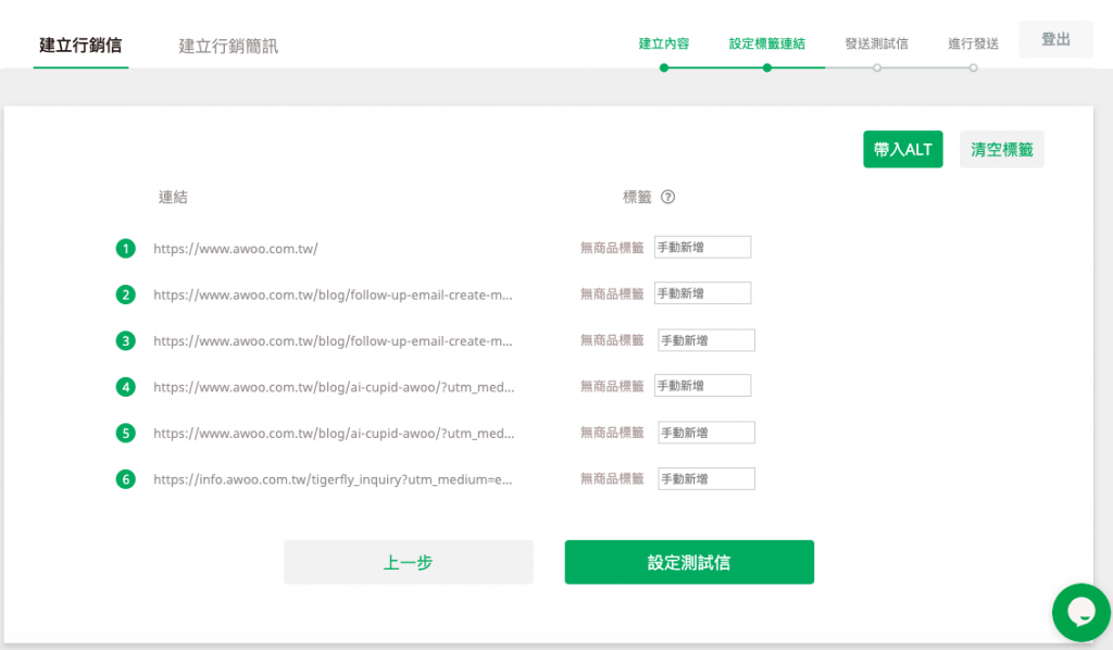 TigerFly Email 分眾標籤