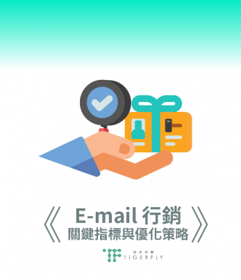 Email電子書2-01